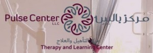 Pulse Center - Occupational Therapy