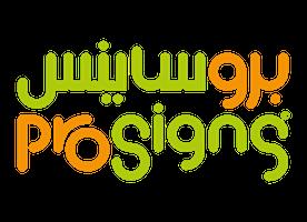 Pro Signs Qatar - Signage Company in Qatar